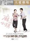 麻豆小鎮DVD