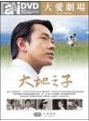 大地之子DVD
