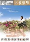 生命花園DVD