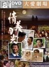 情義月光 DVD