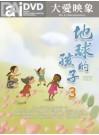 地球的孩子3 DVD