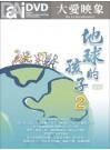 地球的孩子2 DVD