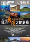 [ 家用版 ] 發現台灣大地奧秘DVD