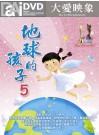 地球的孩子5 DVD