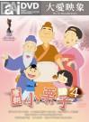 唐朝小栗子4 DVD